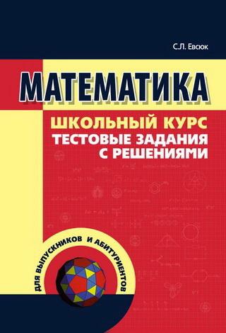 Математика.Тестовые задания с решениями (3-е изд)