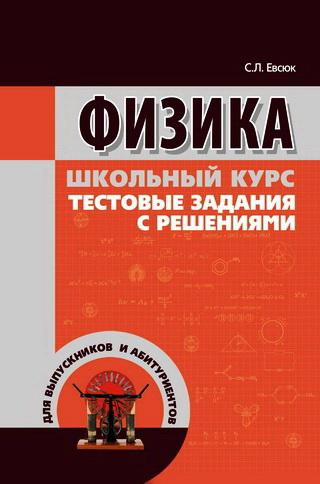 Физика.Тестовые задания с решениями (3-е изд)