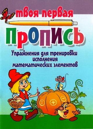 Упражнения для тренировки исполнения математических элементов (8-е изд.)