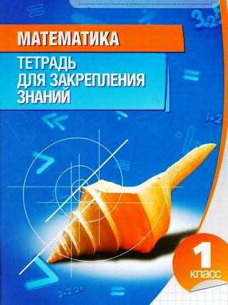 Математика. 1 класс. (11-е изд.)