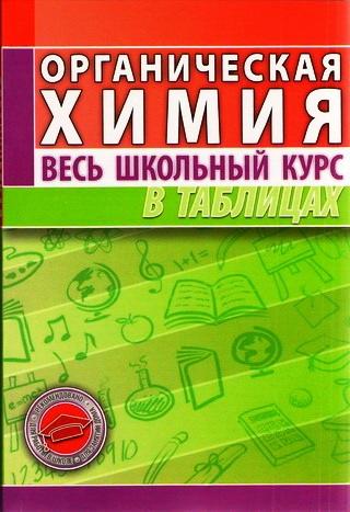 Органическая химия. Весь школьный курс в таблицах. (8-е изд.)