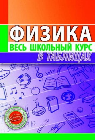 Физика. Весь школьный курс в таблицах. (8-е изд.)
