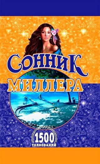 Сонник Миллера (2-е изд.)