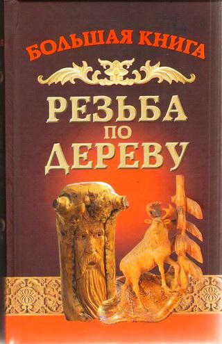 Резьба по дереву (2-е изд.)