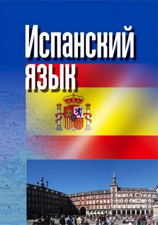 Испанский язык. Учебное издание (2-е изд)