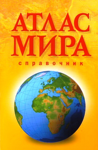 АТЛАС МИРА. Справочник 2015 желтый