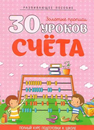 30 урококв СЧЕТА