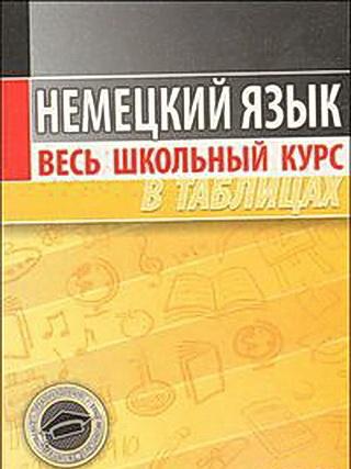 Немецкий язык.Весь школьный курс в таблицах (4-е изд.)