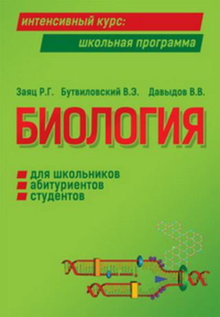 Биология. Для школьников, абитуриентов, студентов  (2-е изд.)