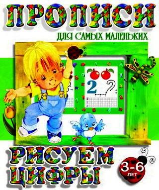 Рисуем цифры (5-е изд.)