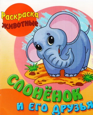 Слоненок и его друзья