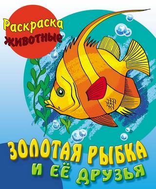 Золотая рыбка и ее друзья