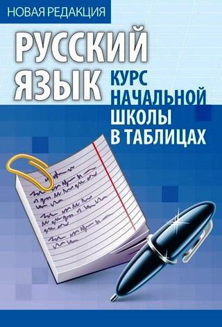Русский язык. Курс начальной школы в таблицах. (8-е изд.)