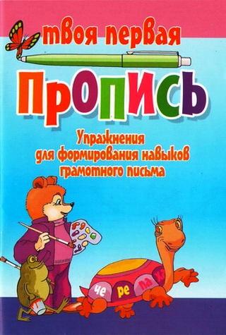 Упражнения для формирования навыков грамотного письма (6-е изд)