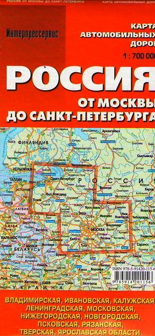 Карта автомобильных дорог РОССИЯ от Москвы до Санкт-Петербурга                   1:700 000