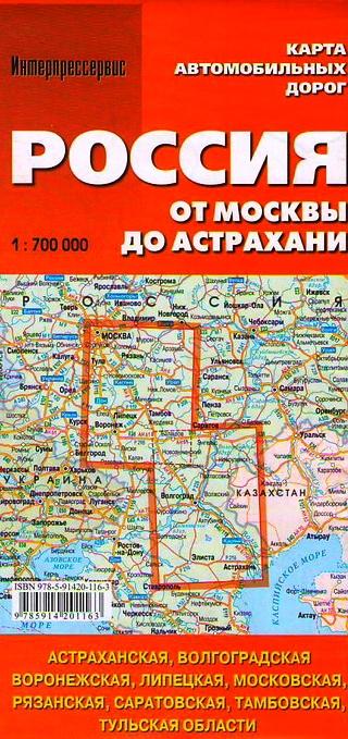 Карта автомобильных дорог РОССИЯ от Москвы до Астрахани                   1:700 000
