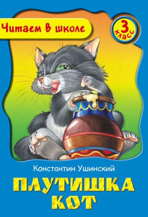 Плутишка-кот
