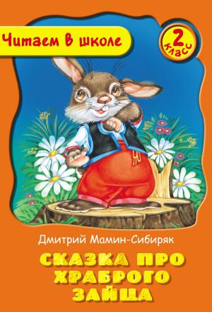Храбрый-заяц