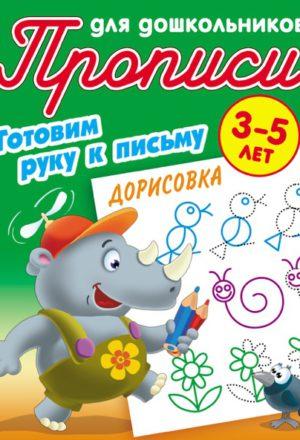 Dorisovka