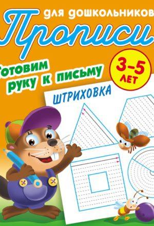 SHtrixovka
