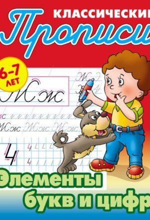 Элементы-букв-и-цифр