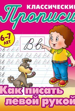 Как-писать-левой-рукой