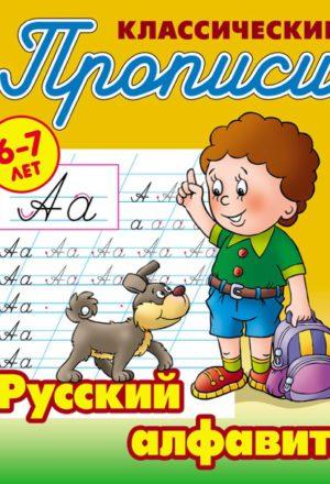 Russkij-alfavit