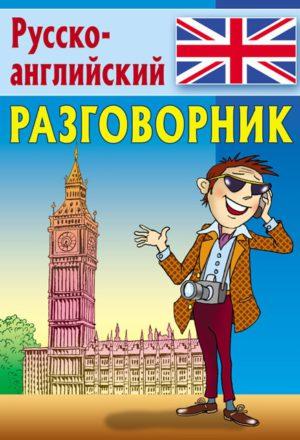 Русско_английский