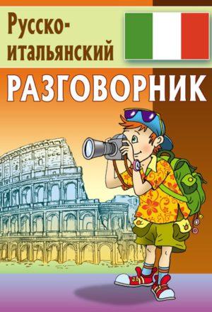 Русско_итальянский