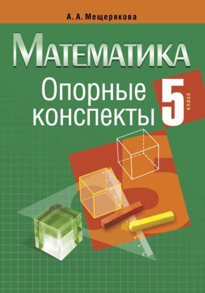 Математика. 5 класс. Опорные конспекты