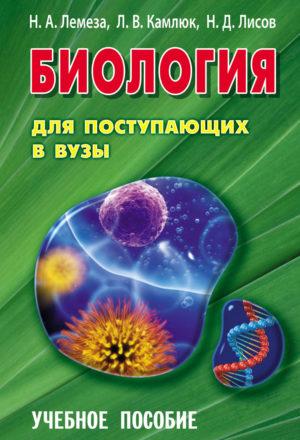 Биология_для-пост