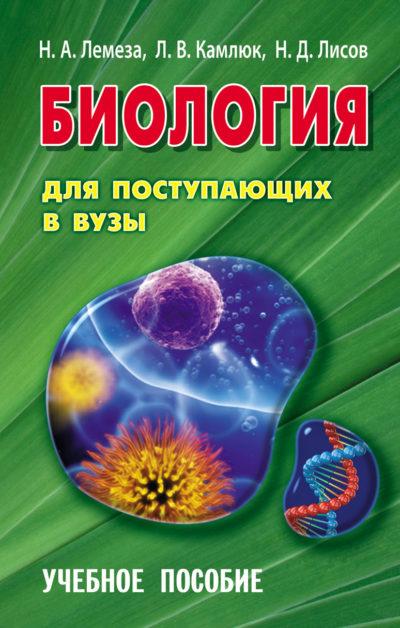 Биология для поступающих в ВУЗЫ. Учебное пособие. (15-е изд.)