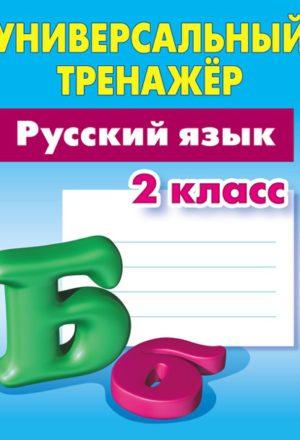 Русский-язык-2-класс