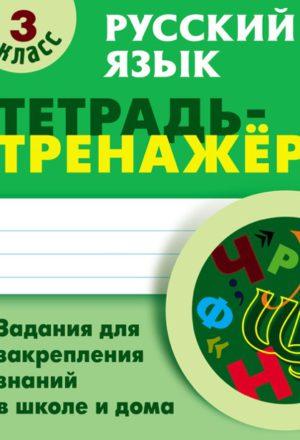 Русский-язык-3-класс1