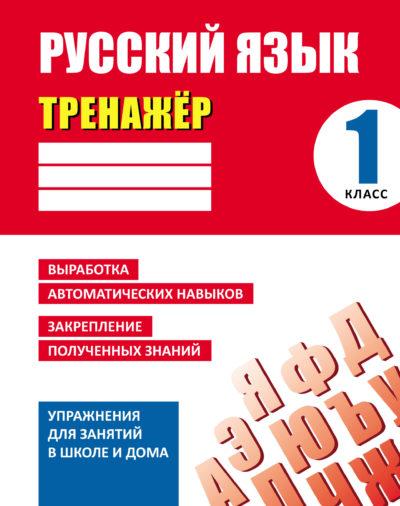 Тренажер. Русский язык. 1 класс