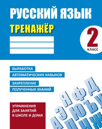 Тренажер. Русский язык. 2 класс