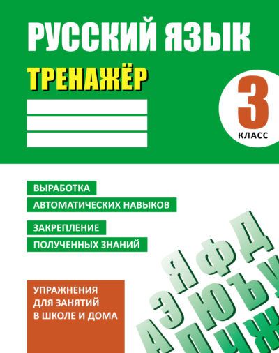 Тренажер. Русский язык. 3 класс