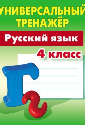 Русский-язык-4-класс