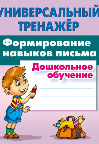 formirovanie-navykov-pisma