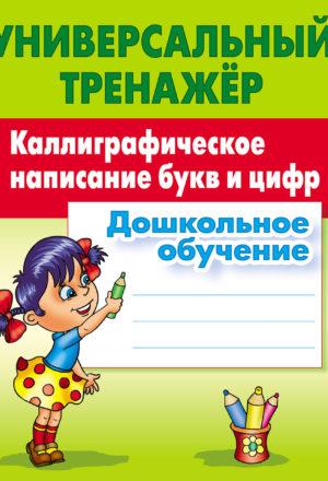kalligraficheskoe-napisanie-bukv-i-cifr