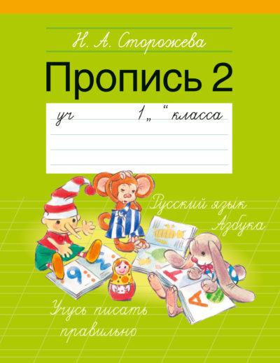 1 класс. Пропись — 2