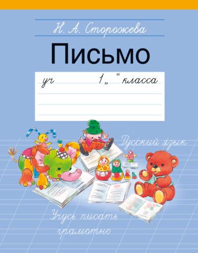 1 класс. Пропись — 3. Письмо