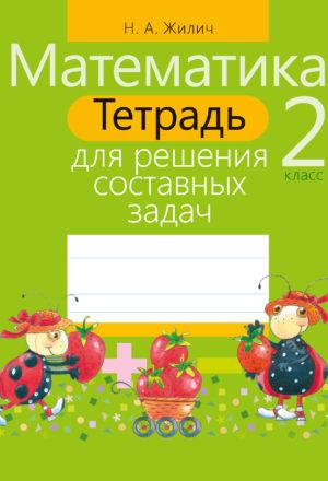 Mathem 2_Tetr (2) (Zhilich_2016)_Q.cdr