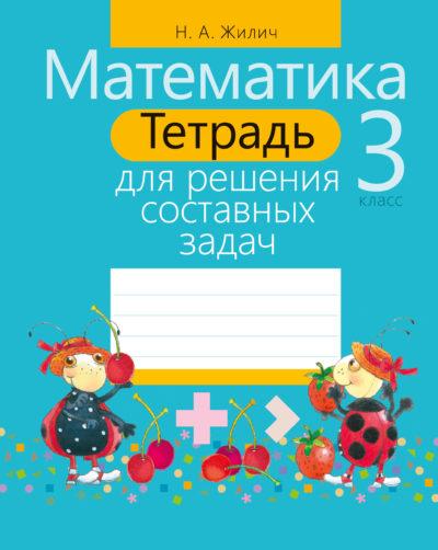 Математика. Тетрадь для решения составных задач. 3 класс