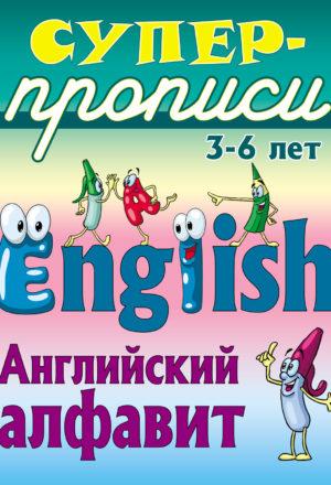 Английский-алфавит