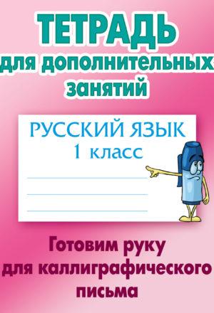 Готовим-руку-для-каллиграфического-письма