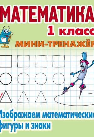 Изображаем-математические-фигуры-и-знаки