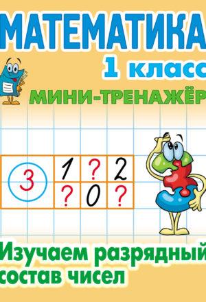 Изучаем-разрядный-состав-чисел