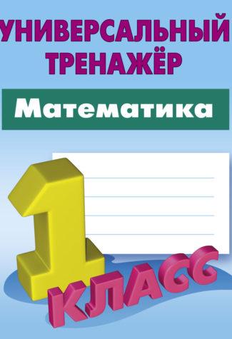 Математика-1-класс