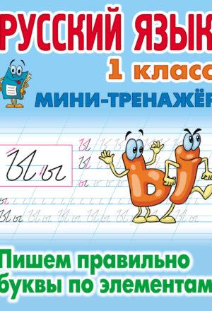Пишем-правильнобуквы-по-элементам